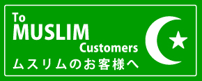 TO MUSLIM Customers ムスリムのお客様へ