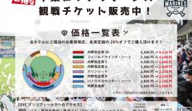 お得な千葉ロッテマリーンズ観戦チケット販売中!