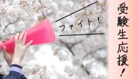 【受験生応援!】神田外語大学様・千葉美容専門学校様限定 特別優待のご案内