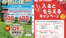 【入会するなら今がお得!】Aカードダブル入会キャンペーンを実施!