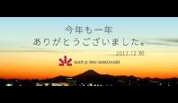 【年末のご挨拶】良いお年をお迎えください。