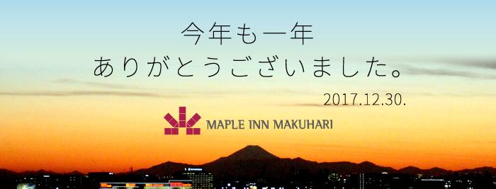 img_2017nenmatsu_2