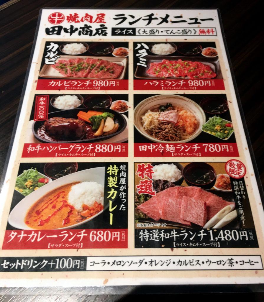 田中商店 ランチメニュー