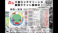 千葉ロッテマリーンズ 2018ホーム公式戦チケット販売中!