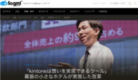 「kintone hive tokyo vol.7」にメイプルイン幕張の金子が登壇、発表記事が掲載されました。