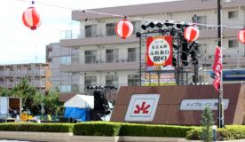 8月7日(火)『幕張本郷ふれあい祭り』開催に伴い、ホテル駐車場は一時封鎖・ホテル正面道路は車両通行止めとなります。