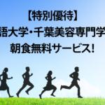 【特別優待】神田外語大学・千葉美容専門学校 限定!朝食無料サービスのご案内