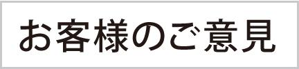 okyakusama_5