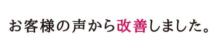 okyakusama_6