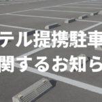 【※終了しました】ホテル提携駐車場の管理業者変更と、工事に伴う利用方法についてのお知らせ