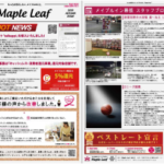 Maple Leaf -2019 AUTUMN ISSUE-