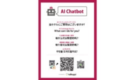 AIチャットボット「talkappi」を導入いたしました!