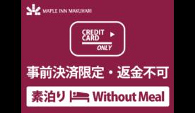 事前クレジットカード決済限定・返金不可プラン