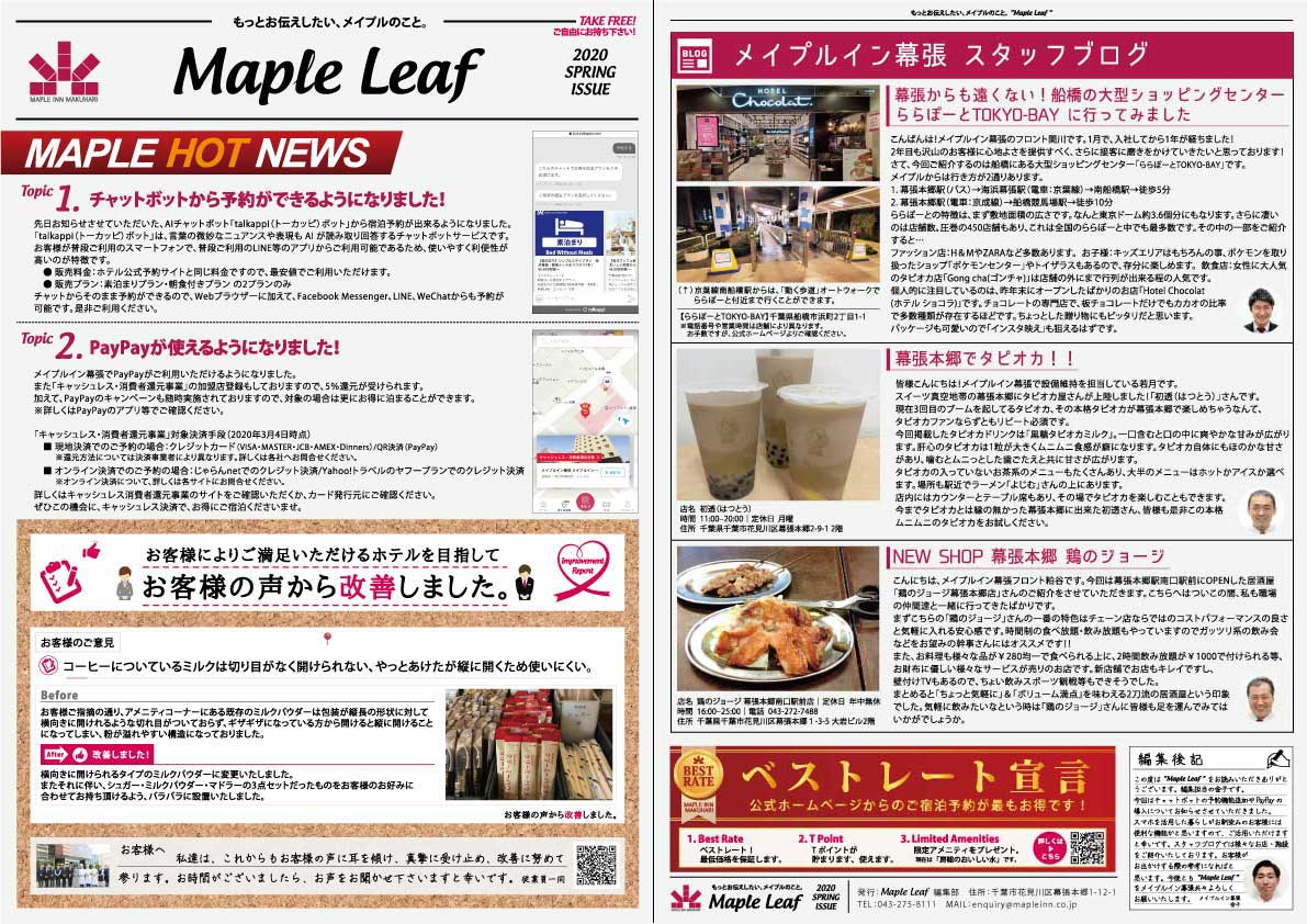 maple-leaf-20win
