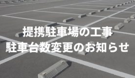 ホテル提携駐車場の工事、及び駐車可能台数変更のお知らせ