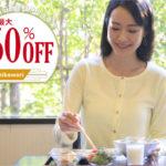 千葉県在住の方限定【ちば割:セットメニュー朝食付】地元食材を使用した「楽しみになる朝食」