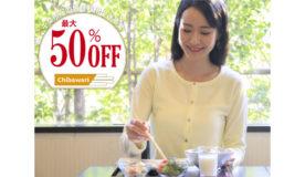 【終了しました】千葉県在住の方限定【ちば割:セットメニュー朝食付】地元食材を使用した「楽しみになる朝食」