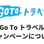 Go To トラベルキャンペーンについて(12/16更新)