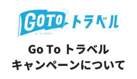 Go To トラベルキャンペーンについて(8/6更新)