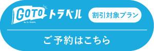 btn_gtt_予約