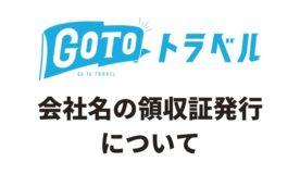 GoToトラベル利用時における会社名の領収証発行について