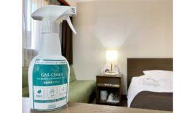 消臭スプレーを除菌タイプの「GM-Clean」に変更いたしました!
