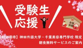 受験生応援!【特別優待】神田外語大学・千葉美容専門学校限定 朝食無料サービスのご案内