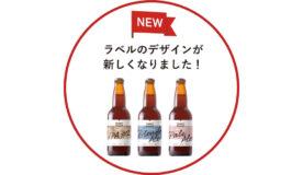 幕張のブルーパブ「幕張ブルワリー」のクラフトビールの販売を開始しました。(21/03/19更新)
