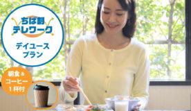 【延長されました】千葉県在住の方限定【日帰り/デイユース|朝食&コーヒー1杯付】7時から13H利用可能!テレワークに♪(21/9/28 更新)