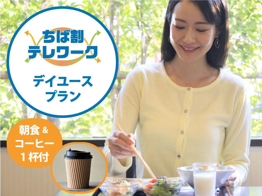 img_日帰りテレワーク-朝食コーヒー付_4-3_2
